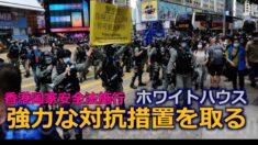 香港国家安全法施行 ホワイトハウス「強力な対抗措置を取る」