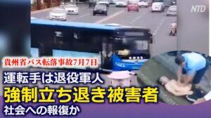 貴州省で路線バスが貯水池に転落 運転手は強制立ち退き被害者強制立ち退き被害者