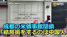 成都の米領事館閉鎖 「結局損をするのは中国人」