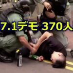 香港国安法に反発し 1万人が抗議 370人逮捕
