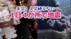 天災人災絶えない!中国4つの省・市で地震 北京でも揺れを観測