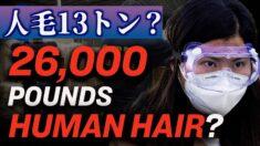 中国南部の洪水が5億人を襲う/米税関が13トンの人間の髪の毛を押収 【China in Focus】