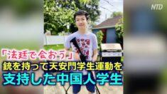 「法廷で会おう」銃を持って天安門学生運動を支持した中国人学生が大学を提訴