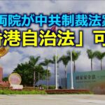 米両院が中共制裁法案「香港自治法」可決 トランプ大統領に送付