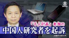 米司法省 「千人計画」参加の中国人研究者を起訴 米国の助成金で中共に奉仕