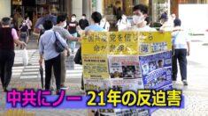 21年も続いている迫害 日本の法輪功学習者「迫害が終わるまで真相を伝え続ける」
