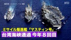 米軍軍艦が台湾海峡通過 今年8回目