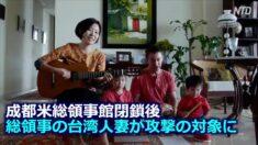 成都米総領事館閉鎖 総領事の台湾人妻が攻撃の対象に