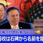 ポンペオ長官の対中政策ブレーン余茂春氏 重慶の母校は名前を除去