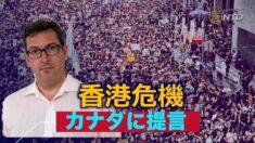 「カナダは同盟国と共に香港危機に対処すべき」英人権活動家