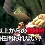 中共の新規定「18歳以上からの臓器狩りは刑事責任問われない?」【禁聞】