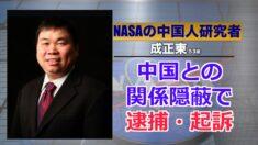 NASAの中国人研究者が逮捕・起訴 中国との関係を隠蔽