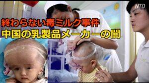 ネットユーザーが中国乳製品メーカーを断罪 数千万人が支持【禁聞】