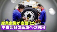 産業危機が表面化か 中共が中古部品の新車への利用を推奨【禁聞】