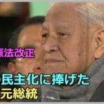 六度の憲法改正 生涯を台湾の民主化に捧げた李登輝元総統