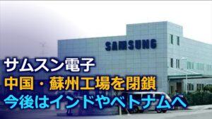 サムスン電子 中国最後のコンピュータ工場を閉鎖