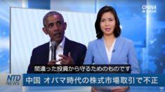 中国 オバマ時代の株式市場取引で不正【China in Focus】