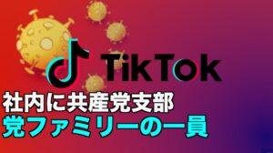 TikTokの親会社に共産党支部 官制メディア同様「党ファミリー」
