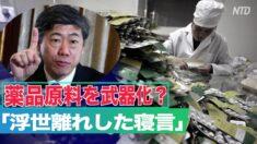 清華大学教授が薬品原料の輸出の武器化を提言 関係者「浮世離れした寝言」【禁聞】