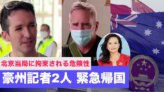 駐中国豪記者2人が緊急帰国 中豪関係のさらなる悪化は必至