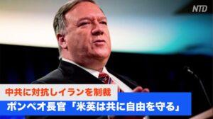 中共に対抗しイランを制裁 ポンペオ長官「米英は共に自由を守る」