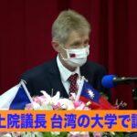 チェコの上院議長 台湾国立政治大学で講演