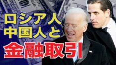 バイデン氏の息子 ロシア人や中国人と金融取引=米上院が報告書