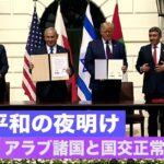 「中東平和の夜明け」イスラエルとアラブ諸国が国交正常化合意文書に署名