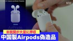米税関 中国製Airpods偽造品を押収=65万ドル分