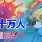 臨床試験を終えずに中国で数十万人にワクチン接種【禁聞】