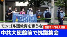 「モンゴル語教育を奪うな」在日モンゴル人 中共大使館前で抗議集会=東京