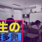 中国で学生の自殺が頻発 教師「教育制度が問題」