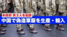 米政府 中国で偽造軍服を生産・輸入した男3人を起訴