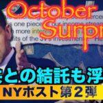 ハンター氏スキャンダル第2弾 中共との関係浮上 SNS大手は情報封鎖に躍起=October Surprise