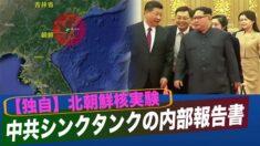 【独自】北朝鮮核実験に関する中共シンクタンクの報告書を入手
