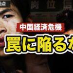 中国失業深刻化 内需低迷=中共発表データに留意  【世界の十字路】