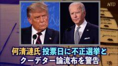 在米経済学者何清漣氏が投票日に不正選挙とクーデター論流布を警告