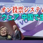 【禁聞】米専門家:ドミニオン投票システムのハードウェアが中国で生産