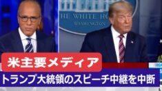 米主要メディア3社 トランプ大統領のスピーチの中継を途中で中断