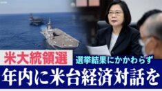 台湾外交部「米大統領選の結果に関わらず 年内に米台経済対話を」