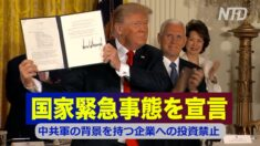 トランプ大統領が国家緊急事態を宣言 中共軍と繋がりのある企業への投資禁止