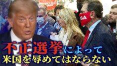 トランプ大統領が選挙後初めてスピーチ「不正選挙によって米国を辱めてはならない」