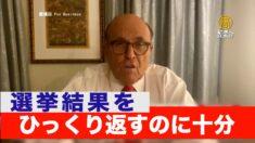ジュリアーニ氏「不法投票の数は選挙結果をひっくり返すのに十分」