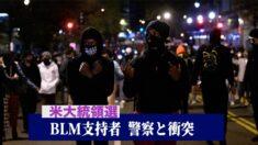 投開票日にBLM支持者らが警察と衝突 ワシントンDCで