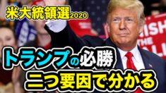 米大統領選2020 二つの要因からみるトランプ氏の必勝 【なるほどTHE NEWS】