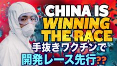 中国:コロナワクチン開発レースで先行 手抜きワクチンで【チャイナ・アンセンサード】