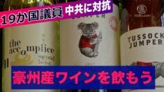 中共に対抗 19カ国の議員が豪産ワインの支援キャンペーンを呼びかける
