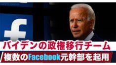 バイデンの政権移行チーム 複数のフェイスブック元幹部を起用