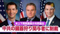 中共の臓器狩り関与者に制裁 米上下両院議員が法案を共同提出