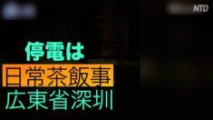 深圳市の住民「予告なしの停電は日常茶飯事」